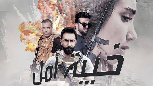 Khaibat Amal E7