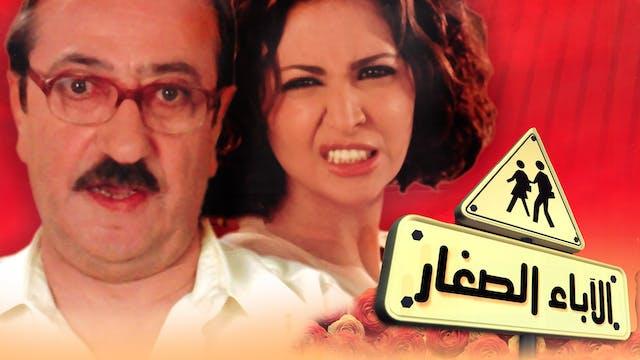 Al Abaa Alseghar