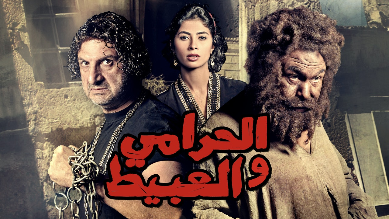 El haramy Wel Abeit