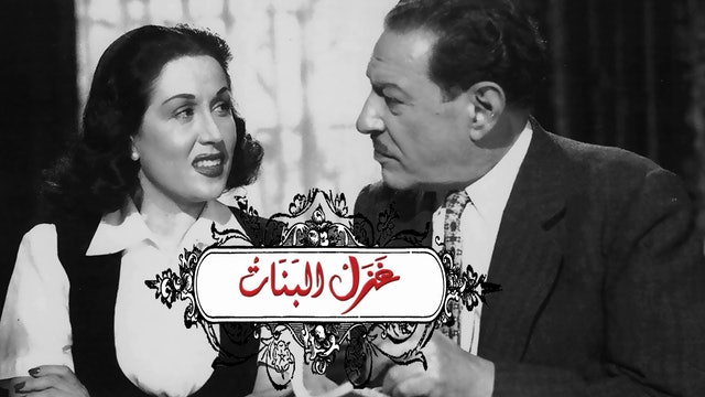 Ghazl Al Banat