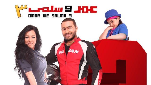 Omar We Salmah 3
