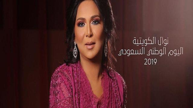 Nawal Al Kwaitiya Saudi National Day 2019