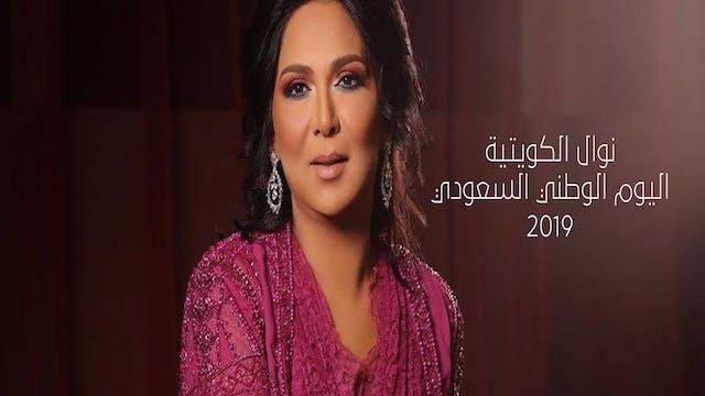 Nawal Al Kwaitiya Saudi National Day ...