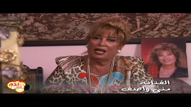 Najm El Magaleb with Mona Wassef