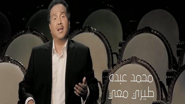 Mohamad Abdu - TIRI MAIE