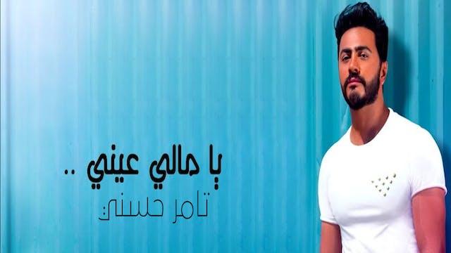 Tamer Hosny - YA MALI AAENI