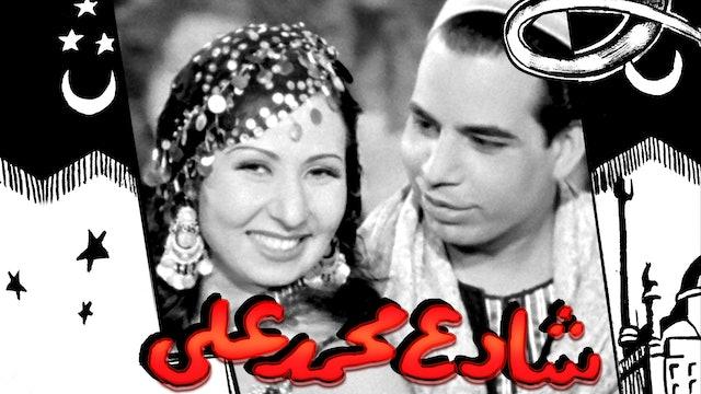 Sharei Mohamed Ali