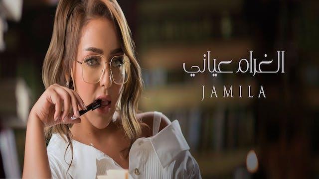 Jamila - AL GHARAM AYANI