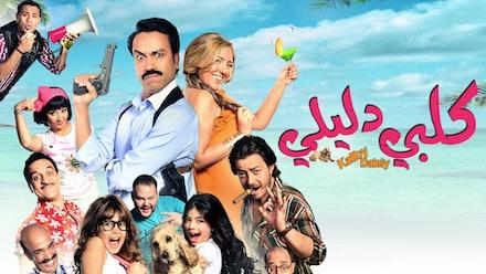 Rotana+ Arabic TV Video