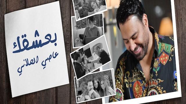 Assi El Hallani - BAASHAEK