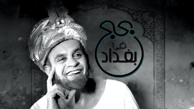 Bohboh Fe Baghdad in HD