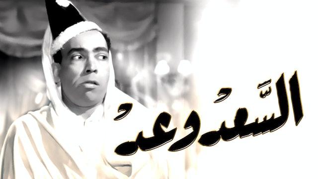 El Saed Waed