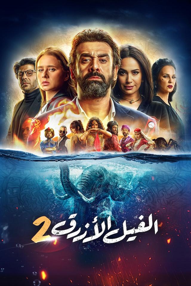 Al Feel Al Azrak 2