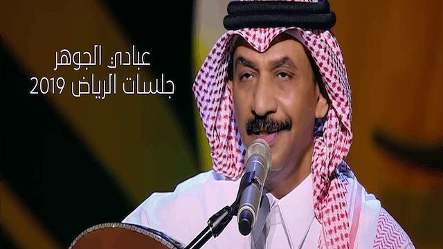 Abadi AL Johar Jalasat Riyadh 2019