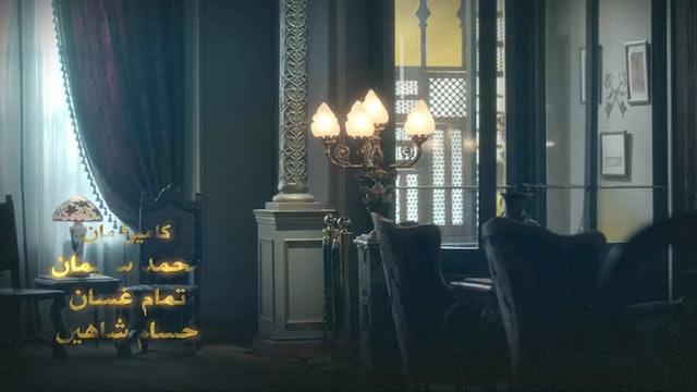 Grand Hotel - S1 E7