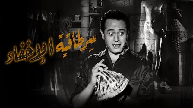 Ser Takyet Al Ekhfah in HD