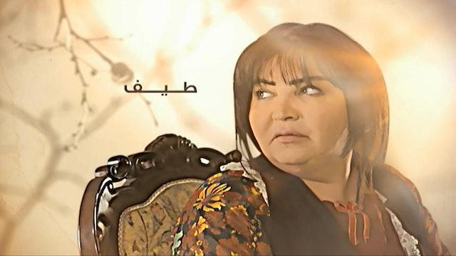 Sadiqat Al-Omr - S1 E21