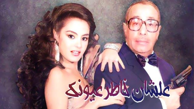 Alashan Khater Eyounek