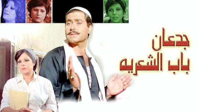 Gedaan Bab El Shaereya