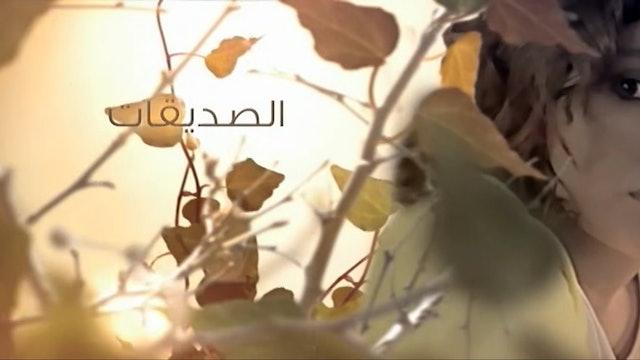 Sadiqat Al-Omr - S1 E11