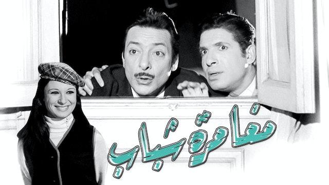 Moghamaret Shabab