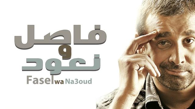Fasel Wa Naoud