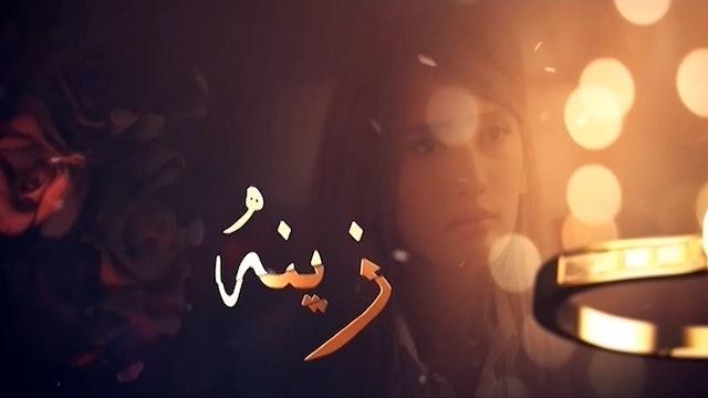 Zawaj Bil Ikrah - S1 E5
