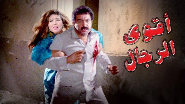 Akwa Al Regal