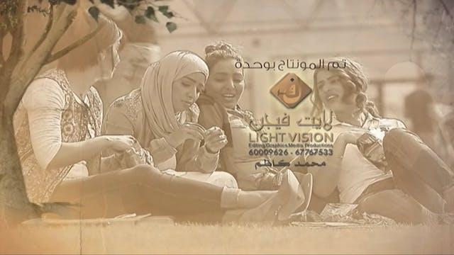 Sadiqat Al-Omr - S1 E27
