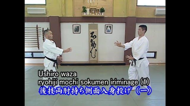 有段審査科目 第第二巻 Yudan Test Syllabus Part 2