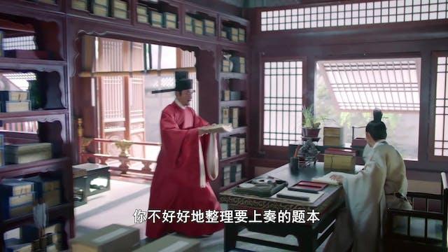 Hạc Lệ Hoa Đình | Tập 33