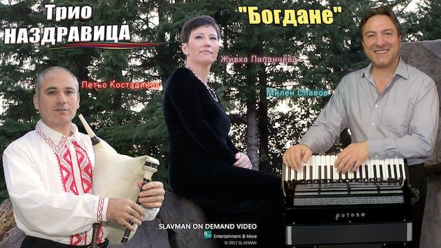 Trio Nazdravica | Bogdane