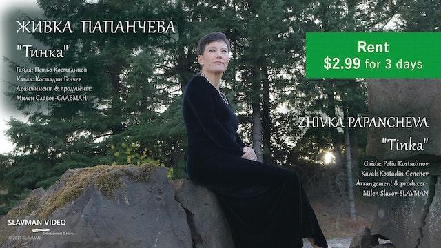 Zhivka Papancheva | Tinka