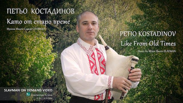 Petio Kostadinov | Kato ot Staro Vreme