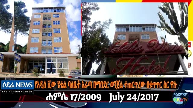 Sodere TV news July 26 2017