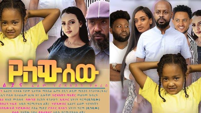 የሰው ሰው YeSew Sew Ethiopian film 2021