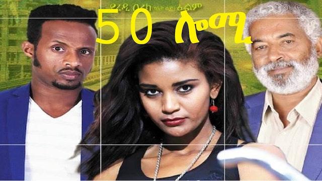 50 Lomi