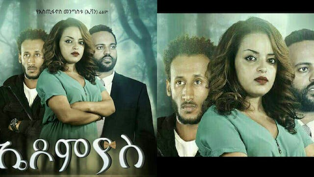 ኤዶሚያስ Edomiyas film Trailer