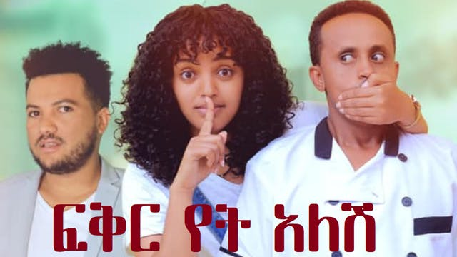ፍቅር የት አለሽ Fiker Yet Alesh Trailer
