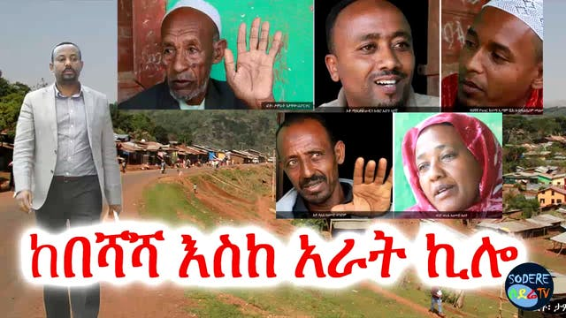 Dr. Abiy Ahmed: From Beshesha to 4killo
