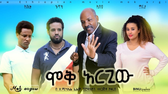 ሞቅ አድርጊው Moq Adrigiw Ethiopian movies