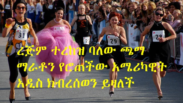American woman sets world record for running marathon in high heel