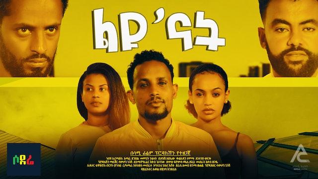 ልዩ'ናት Leyu Nat Ethiopian film 2021