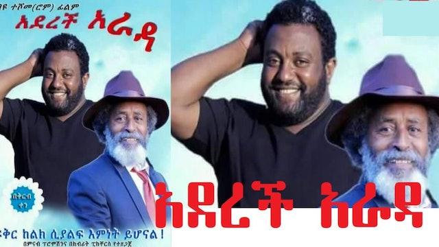 Aderech Arada Ethiopian movie