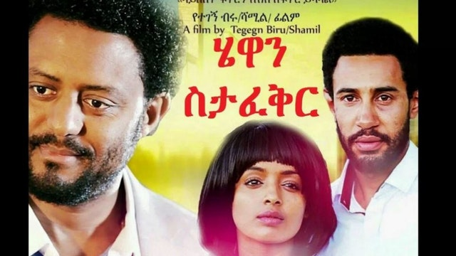 Hewan Sitafekir trailer