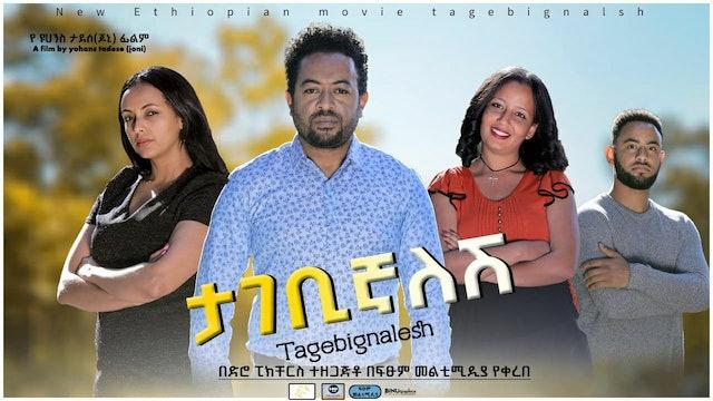 ታገቢኛለሽ ፊልም Tagebignalesh Ethiopian movie