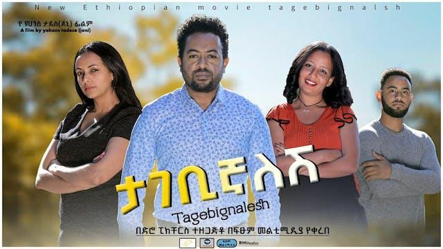 ታገቢኛለሽ ፊልም Tagebignalesh Ethiopian mo...