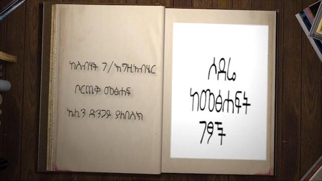 Book narration - Sebhat G/Egzabher - Elen Dengay Yalebesk