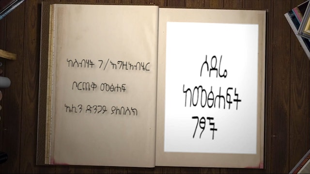 Book narration - Sebhat G/Egzabher - ...