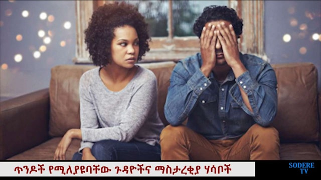 How to reconcile couples differences